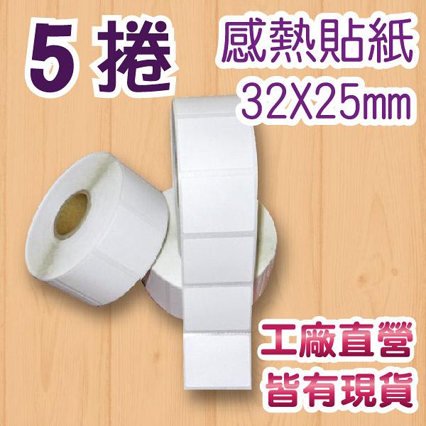 5卷優惠 感熱貼紙 標籤 飲料32*25mm 間距3mm 每卷1000張 有撕線(適用POS收銀系統)