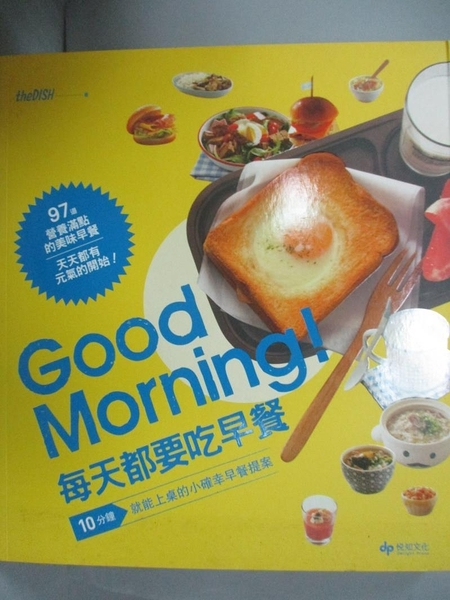 【書寶二手書T4/餐飲_E55】Good Morning每天都要吃早餐_The Dish