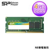 SP 廣穎 DDR4 2400 4GB 筆記型記憶體