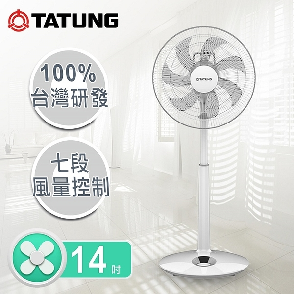 TATUNG大同 14吋DC變頻電風扇(立扇)  TF-L14DH