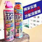 (現貨) 興家安速 抗菌免水洗冷氣清潔劑 420ml/瓶 | OS小舖