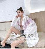 防曬外套 防曬衣女2020年夏季新款長袖防曬服韓版寬松百搭洋氣薄外套ins潮 優尚良品