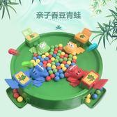 兒童玩具 青蛙吃豆玩具大號益智搶珠三人多人親子互動啟蒙玩具LJ10050『夢幻家居』