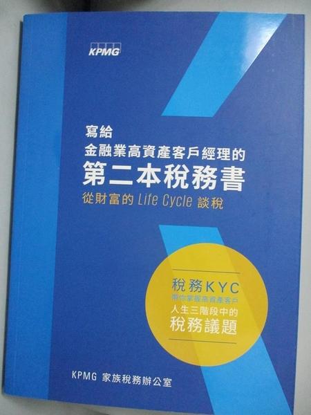 【書寶二手書T1/財經企管_PKQ】寫給金融業高資產客戶經理的第二本稅務書-從財富的Life Cycle談稅