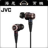 【海恩數位】日本 JVC FW-02 耳道式耳機 全新薄型輕量化木質振膜 L/R 獨立可拆卸插頭&耳機線