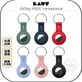 《飛翔無線3C》LAUT AirTag HUEX 矽膠保護套鑰匙圈◉公司貨◉醫療級矽膠