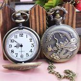 經典復古清晰大數字中老年人用懷錶 中國風翻蓋龍石英防水掛練錶【購物節限時83折】