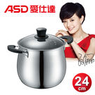 ASD營養燉鍋24cm