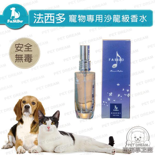120ML 法西多寵物沙龍級香水 貓狗香水 寵物香水 除臭 安全無毒 通過SGS檢測