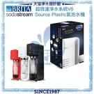 【滿額贈】【BRITA x Sodastream】mypurepro V6超微濾淨水系統 + Source Plastic氣泡水機(紅/白/黑)