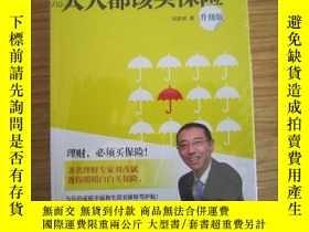 二手書博民逛書店人人都該買保險罕見: 升級版20525 劉彥斌著 中信出版社 I