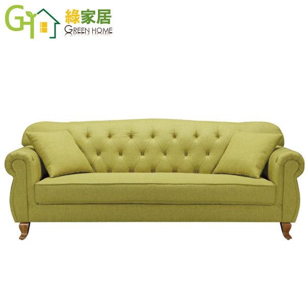【綠家居】夏洛莉 時尚三人座布沙發(三色可選)