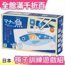 【魚骨頭】日本 豆豆夾夾樂 筷子訓練遊戲組 生日party交換禮物桌遊【小福部屋】
