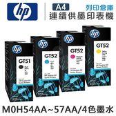 HP M0H57AA 1黑3彩 GT51+GT52 原廠盒裝墨水 /適用 HP DeskJet GT-5810/GT-5820/InkTank 315/415/419