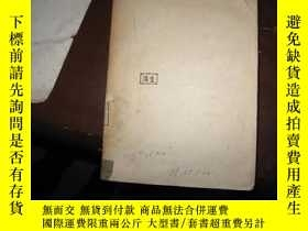 二手書博民逛書店罕見辯證法唯物論,Y8787 米丁著 王劍秋 譯 生活書店 出版1946