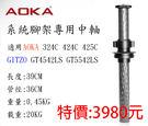 AOKA  系統腳架專用中軸  適用 AOKA 324C 424C 425C   GITZO GT4542LS 5542LS  特價 3980元