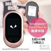 日本代購 2019新色 玫瑰金 POCKETALK W 即時翻譯機 內建SIM卡 支援105國 74種語言 4G通訊
