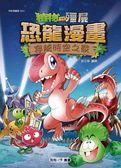 植物大戰殭屍:恐龍漫畫(3)穿越時空之戰