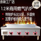 扒爐煎台 不銹鋼燃氣扒爐1.2米商用燃氣手抓餅鐵板燒鐵板魷魚機器  DF 城市科技