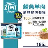 【SofyDOG】ZiwiPeak巔峰 93%鮮肉無穀貓主食罐-鯖魚羊肉(185g)貓罐 罐頭