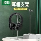 綠聯頭戴式創意耳機支架電腦游戲藍牙耳機架子支架掛耳式多功能掛壁頭戴式雙托支駕