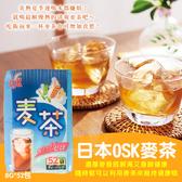 日本OSK麥茶 (包)
