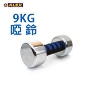 ALEX 新型電鍍啞鈴9kg(健身 重訓  ≡體院≡