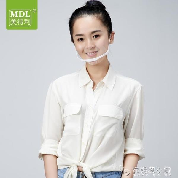 一次性透明口罩防哈氣防霧氣食品酒店廚房廚師餐飲專用透明口罩 安妮塔小舖