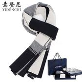 (一件免運)男士圍巾冬季格子新款圍巾男正韓百搭簡約圍脖男學生高檔禮盒裝