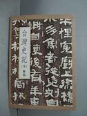 【書寶二手書T6/歷史_LER】台灣史記 (續) 卷四_許介鱗