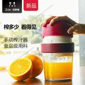 榨汁機 中科電手動榨汁機橙汁家用水果小型炸西瓜擠壓汁檸檬榨汁杯榨汁器【紅人衣櫥】