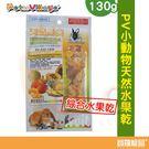 魔法村Pet Village 小動物南洋綜合水果乾130g/零食【寶羅寵品】