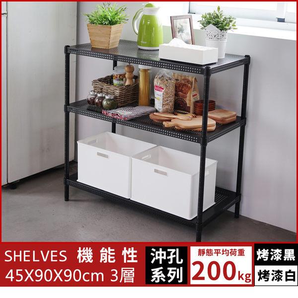 鐵架  收納架【J0095】《IRON烤漆鐵力士沖孔平面三層架》90X45X90 MIT台灣製 完美主義