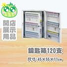 鑰匙箱120支/K120