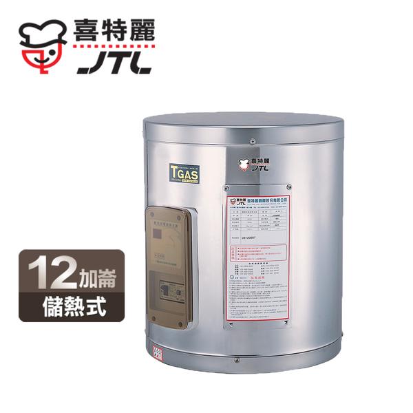 喜特麗 JTL 標準型12加侖 220v 儲熱式電熱水器 JT-EH112D 含基本安裝配送