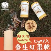 酥脆紅棗乾 (15gx8入/罐) 紅棗 送禮 零嘴 零食 鼎草茶舖