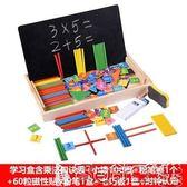 早教啟智 算數棒數數棒兒童學習數學小棒算術棒算盤JD BBJH