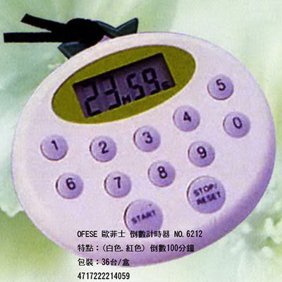 OFESE 歐菲士 圓形倒數計時器 6212 倒數100分鐘