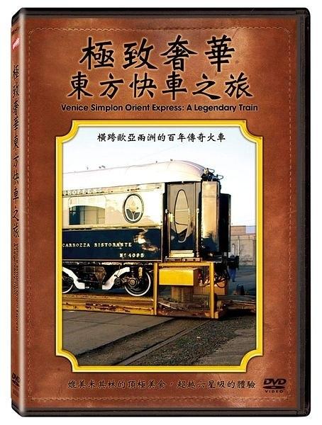 極致奢華東方快車之旅 DVD Venice Simplon Orient Express A Legendary Tr