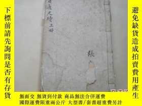 二手書博民逛書店罕見註釋中華普通學生尺牘(上)19724 中華書局 中華書局 出