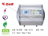 【PK 廚浴 館】高雄怡心牌ES 626H 25 3L 橫掛電能熱水器電熱水器☆ES 626  店面可