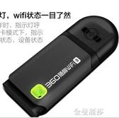 360隨身wifi 3代便攜路由器無線網卡台式機筆記本wifi接收器USB無 雙十二全館免運