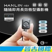 【晉吉國際】HANLIN-VS1 偽裝鈕釦微型攝影機 隨插即用