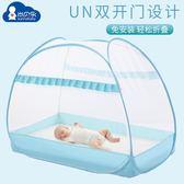 兒童床蚊帳嬰兒床蒙古包蚊帳罩可折疊底免安裝【南風小舖】