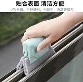 窗戶門窗縫隙溝槽凹槽清潔刷窗槽清潔工具家用窗縫刷清理死角刷子
