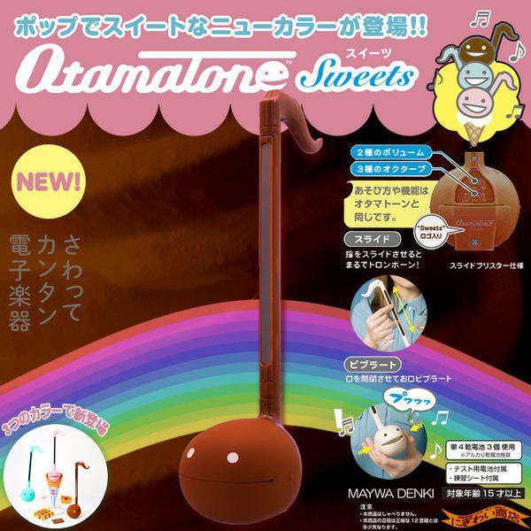 Hamee 日本Otamatone 明和電機 音樂蝌蚪電子二胡 玩具 樂器 27cm 巧克力 355-130410