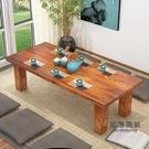 日式茶桌 簡約矮桌日式榻榻米桌禪意茶桌家用炕桌飄窗桌實木茶几仿古小桌子T