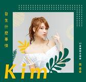 亮金金 Kim 發生什麼事情 EP CD 贈隨機附贈生寫真照片一張 免運 (購潮8)