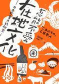 怎能不愛在地文化:日本軟實力的祕密