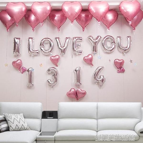 婚房裝飾鋁膜氣球套餐創意新房布置生日派對浪漫婚禮婚慶結婚用品 【優樂美】